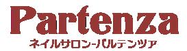 パルテンツァ(Partenza)名古屋市中区金山のネイルサロン